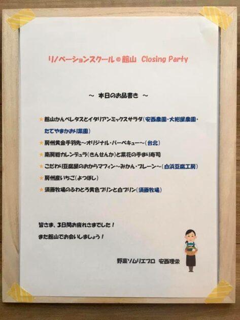 クロージングパーティのメニュー