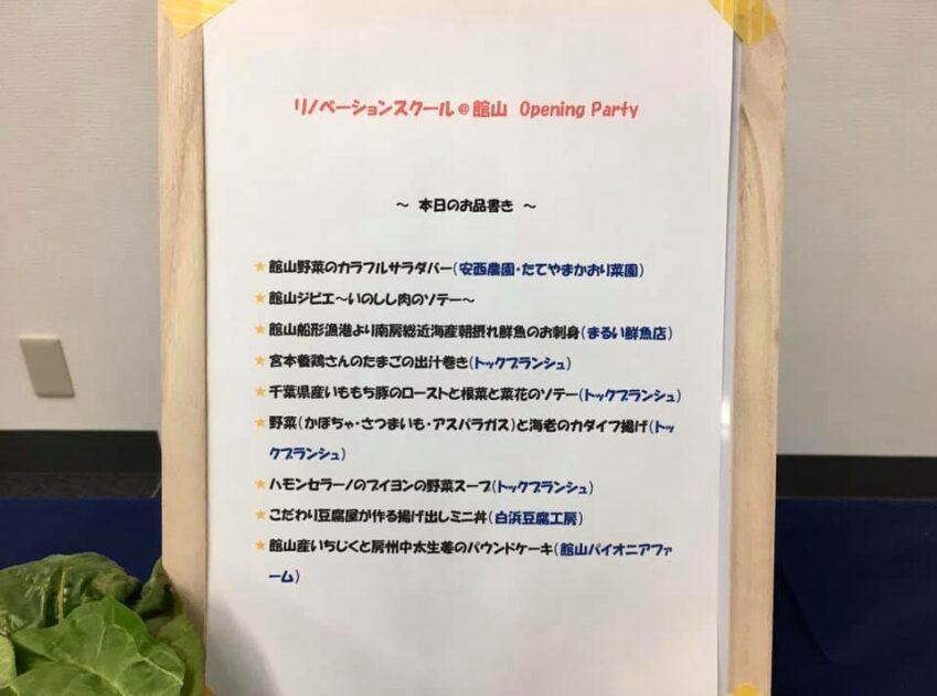 オープニングパーティのメニュー表