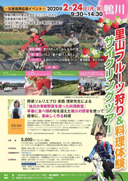 2/24(月)祝日 「里山フルーツ狩り&料理体験サイクリングツアー」