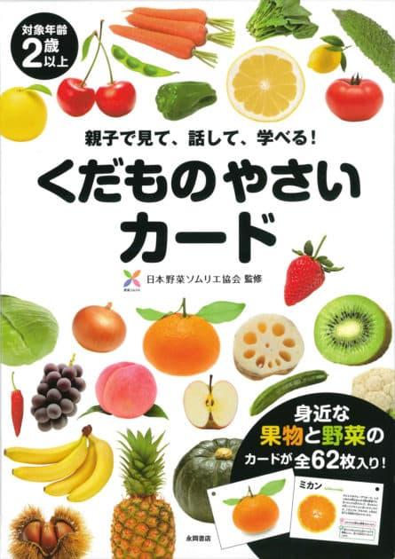 株式会社永岡書店刊「くだものやさいカード」