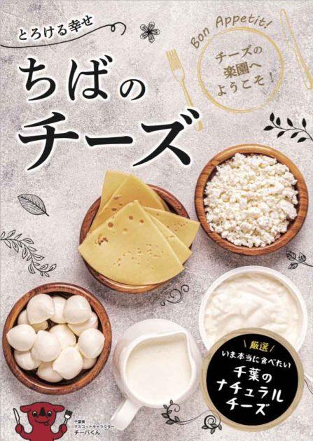 千葉県制作リーフレット「ちばのチーズ」