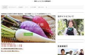 野菜ソムリエプロ安西理栄の旬野菜販売サイト「リエビン」