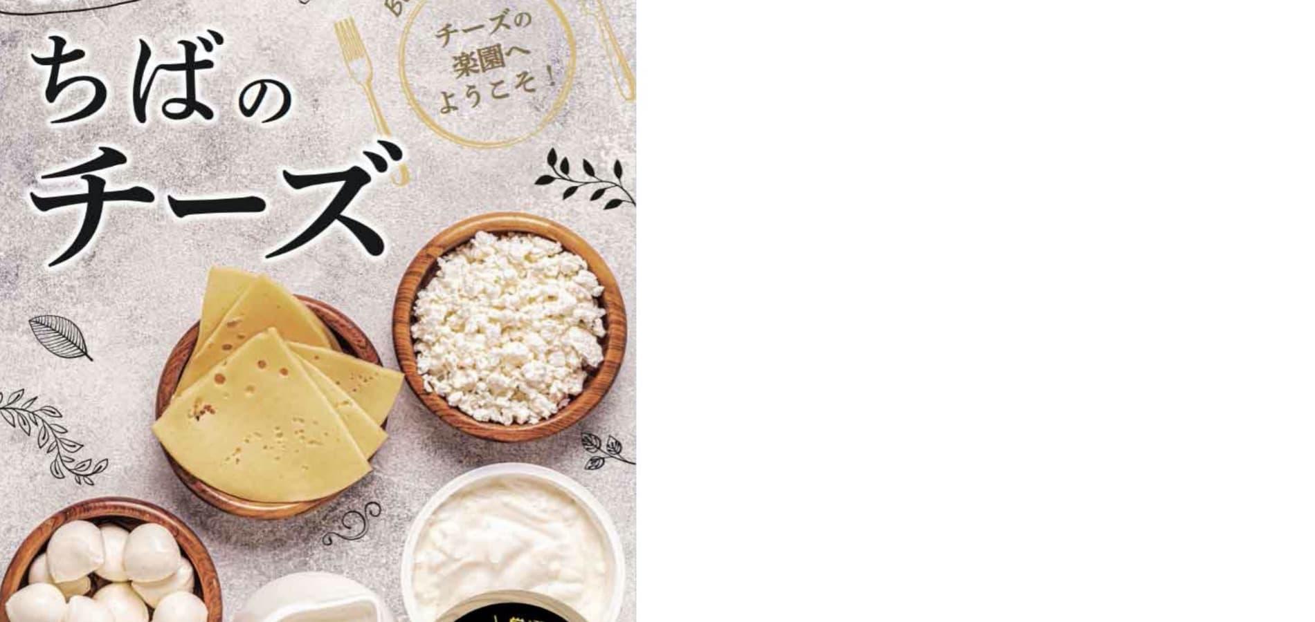千葉の魅力あふれるナチュラルチーズを 使ったレシピが紹介されました。